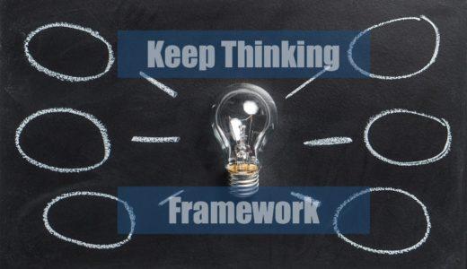 考え続けるとは「論理の枠組みを洗練する」こと