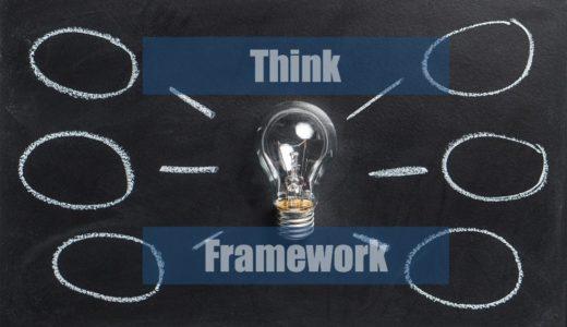 考えるとは「論理の枠組みを考える」こと