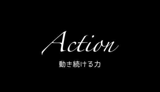 Action: 動き続ける力