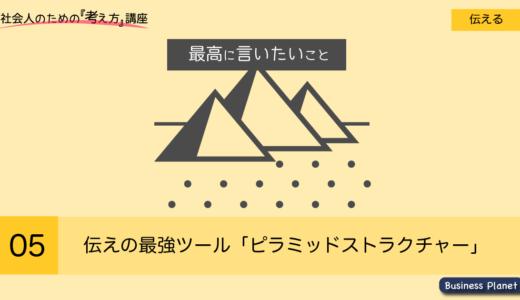 伝えの最強ツール「ピラミッドストラクチャー」を学ぶ