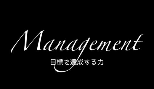 Management: 目標を達成する力
